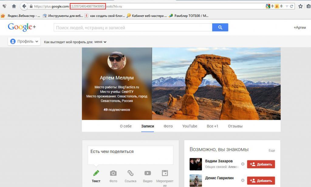 Как Прокачать Свой Author Rank или Секретый Способ Улучшить Позиции Сайта В Выдаче Google