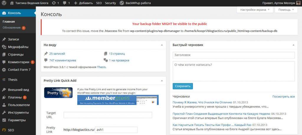 Как создать блог: Настройка WordPress