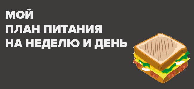 food-paln