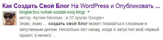 Как С Помощью Google Авторства Получать Больше Трафика