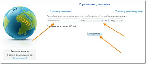 выбор-домена