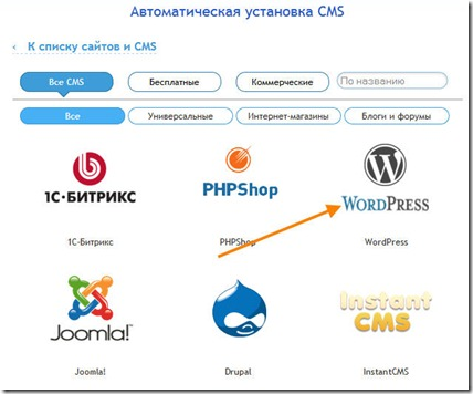 выбираем-wordpress