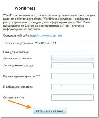 установка-wordpress