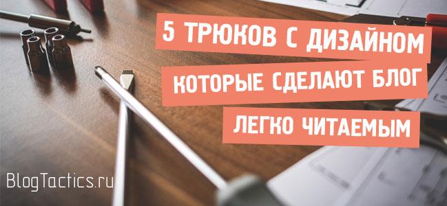 5 Трюков С Дизаном, Которые Сделают Блог Легко Читаемым