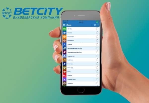 Betcity приложение ios