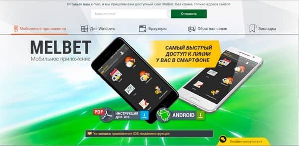 MelBet моби