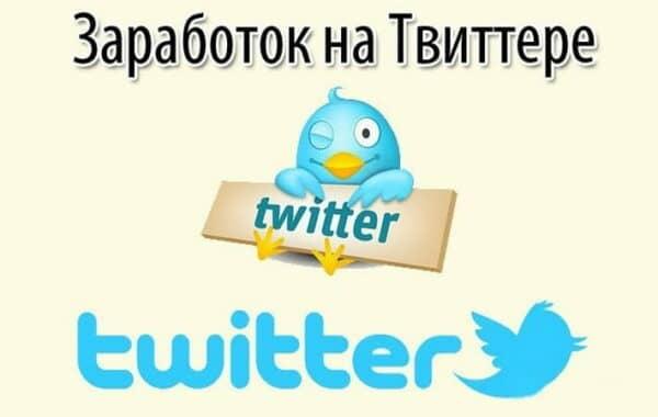Заработок в Твиттере: особенности получения дохода
