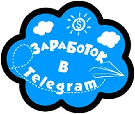 Схемы заработка в Телеграмм