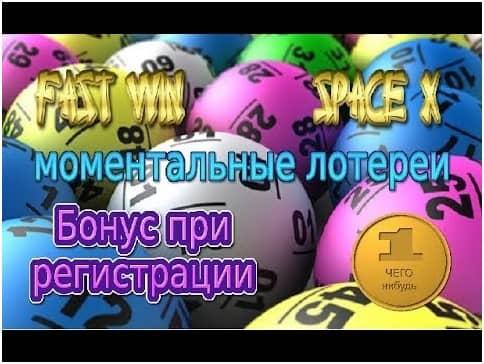 Удобный способ заработка в интернете на лотереях без вложений