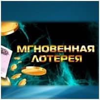 Преимущества заработка на быстрых лотереях