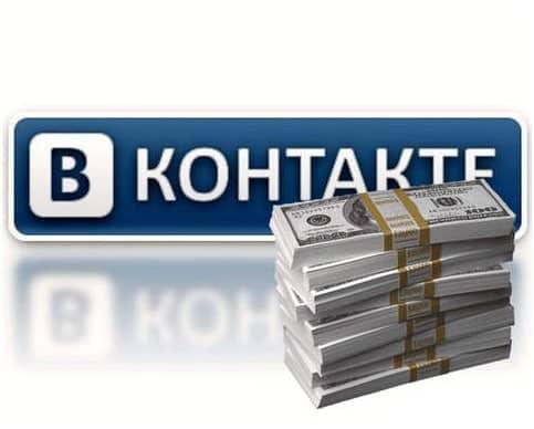Каков размер заработка в социальной сети ВКонтакте