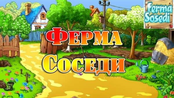 Ферма Соседи – игра, которая развивает и дает заработать
