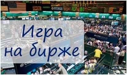 Перспективы и риски игры на бирже