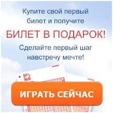 Как играть в лотерею бесплатно