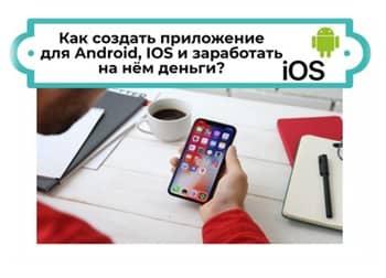 Как можно создать приложение для Android и заработать?