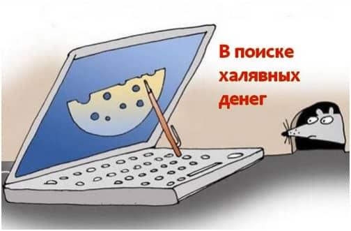 Как заработать в интернете без угрозы мошенничества?