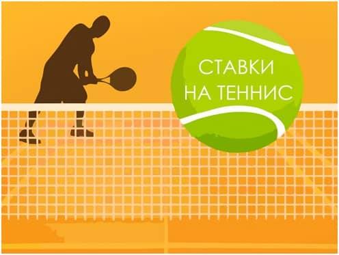 Как делать ставки на теннис, чтобы не проиграть?