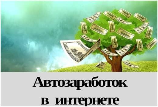 Инструменты для автоматического заработка без вложений с выводом денег