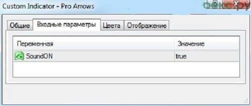 Установка звукового сигнала на Pro Arrows