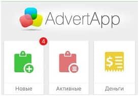 Что думают пользователи о приложении AdvertApp? Отзывы реальных людей