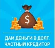 Где взять деньги под расписку и как это сделать?