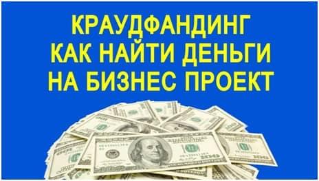 Краудфандинг для коммерческих проектов на российских площадках для бизнеса