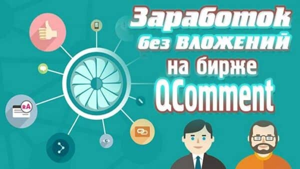 Веб-сайт QComment.ru и реальные отзывы о заработке