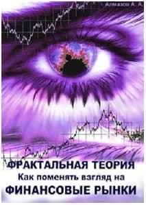 Алексей Алмазов фрактальный анализ 1