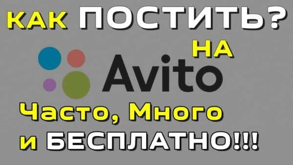 Советы, как разместить много объявлений на Авито бесплатно