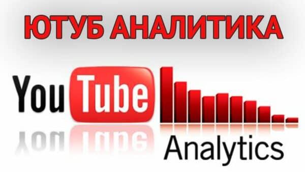 Подробная статистика канала YouTube